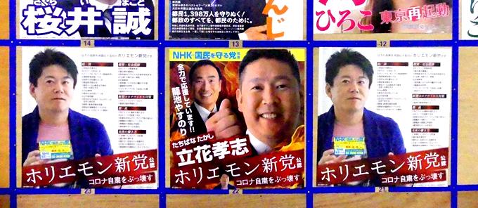 ホリエモン新党のポスター