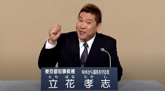 NHK党・立花孝志さん