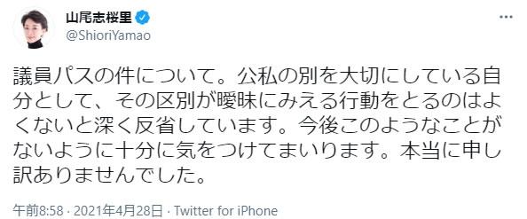 山尾志桜里議員のツイッター